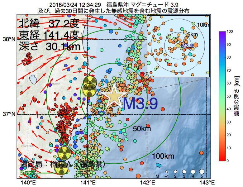 地震震源マップ:2018年03月24日 12時34分 福島県沖でM3.9の地震