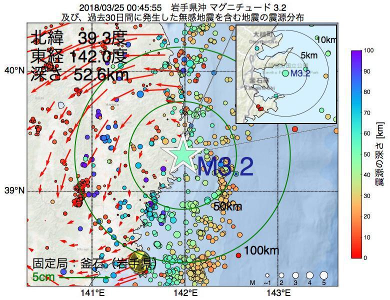 地震震源マップ:2018年03月25日 00時45分 岩手県沖でM3.2の地震