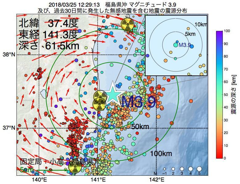 地震震源マップ:2018年03月25日 12時29分 福島県沖でM3.9の地震