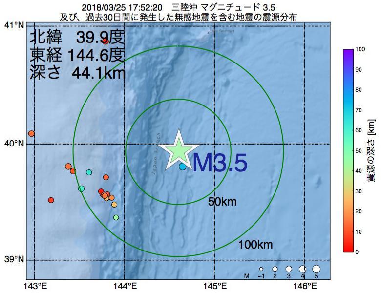 地震震源マップ:2018年03月25日 17時52分 三陸沖でM3.5の地震