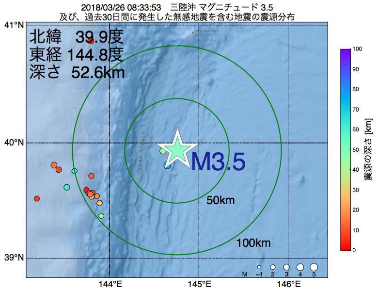 地震震源マップ:2018年03月26日 08時33分 三陸沖でM3.5の地震