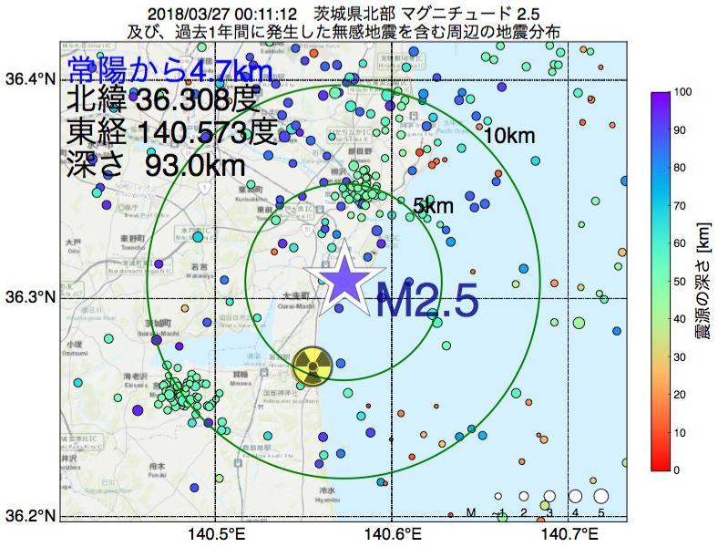 地震震源マップ:常陽から4.7km地点でM2.5の地震が発生しました