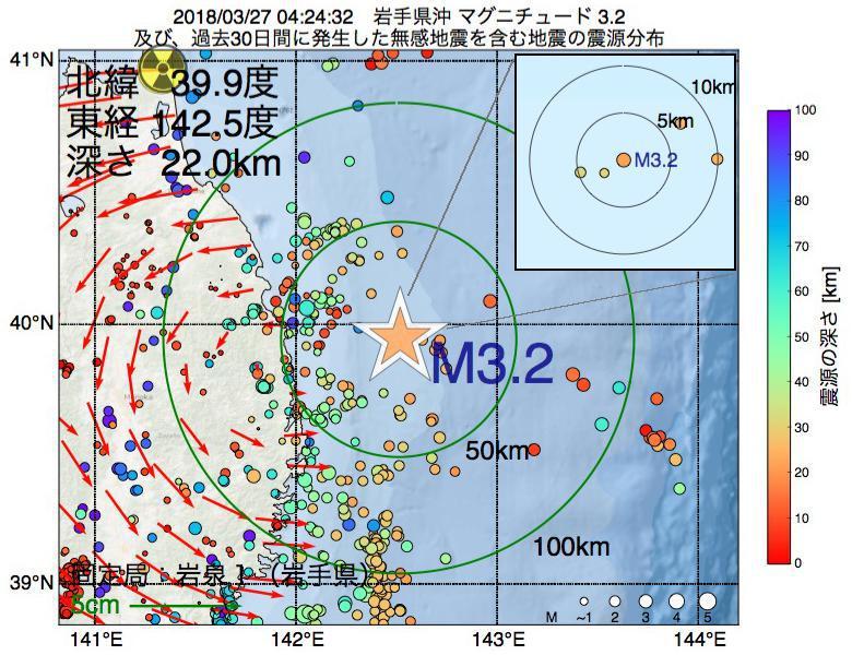 地震震源マップ:2018年03月27日 04時24分 岩手県沖でM3.2の地震