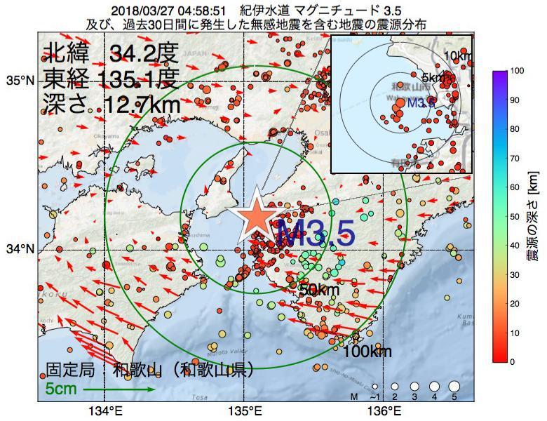 地震震源マップ:2018年03月27日 04時58分 紀伊水道でM3.5の地震