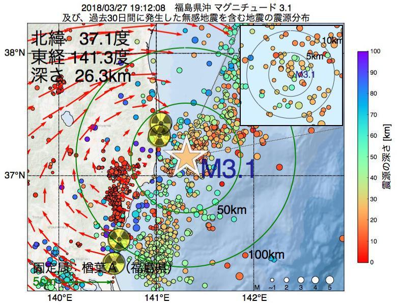 地震震源マップ:2018年03月27日 19時12分 福島県沖でM3.1の地震