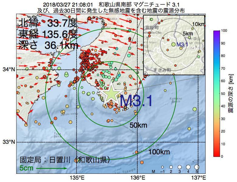 地震震源マップ:2018年03月27日 21時08分 和歌山県南部でM3.1の地震