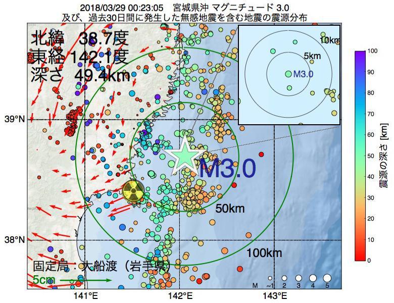 地震震源マップ:2018年03月29日 00時23分 宮城県沖でM3.0の地震