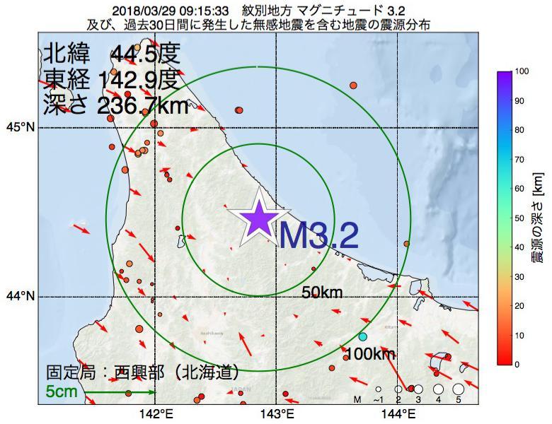 地震震源マップ:2018年03月29日 09時15分 紋別地方でM3.2の地震