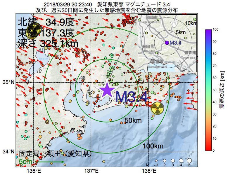 地震震源マップ:2018年03月29日 20時23分 愛知県東部でM3.4の地震
