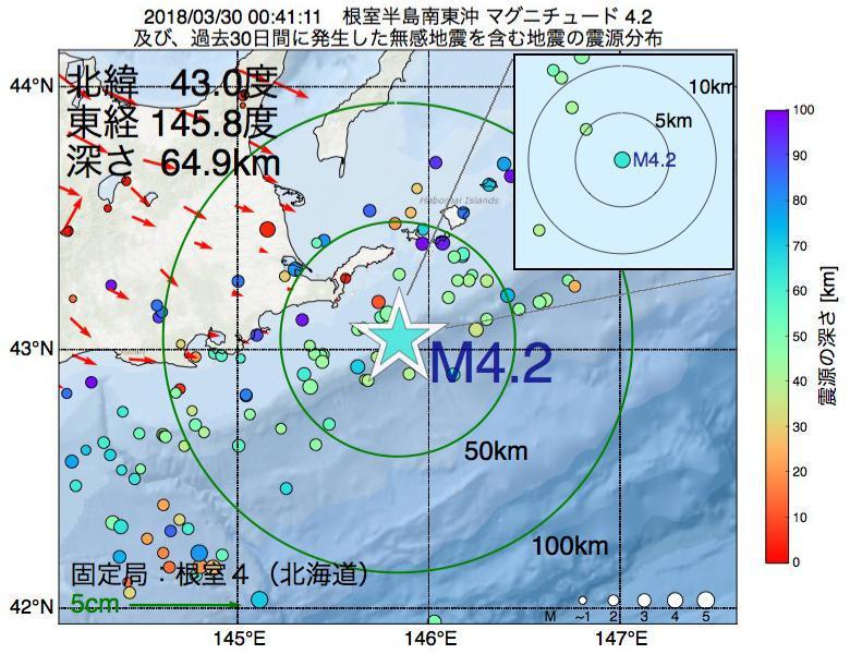 地震震源マップ:2018年03月30日 00時41分 根室半島南東沖でM4.2の地震