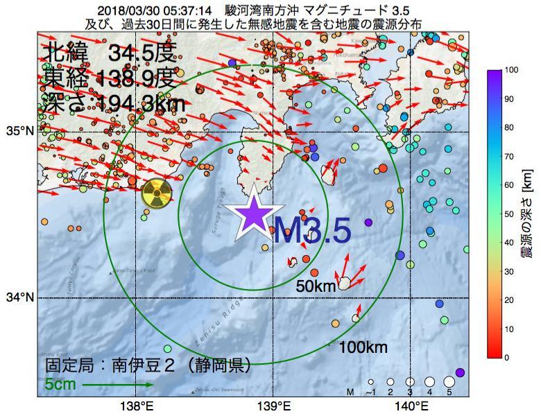 地震震源マップ:2018年03月30日 05時37分 駿河湾南方沖でM3.5の地震