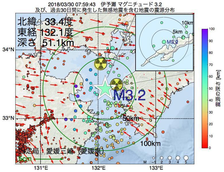 地震震源マップ:2018年03月30日 07時59分 伊予灘でM3.2の地震