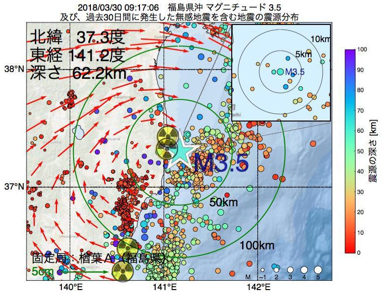 地震震源マップ:2018年03月30日 09時17分 福島県沖でM3.5の地震