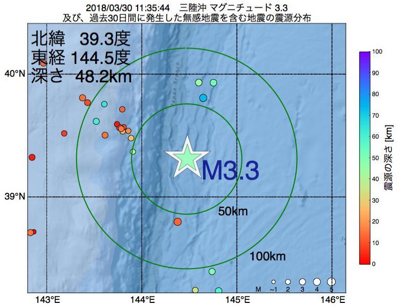 地震震源マップ:2018年03月30日 11時35分 三陸沖でM3.3の地震