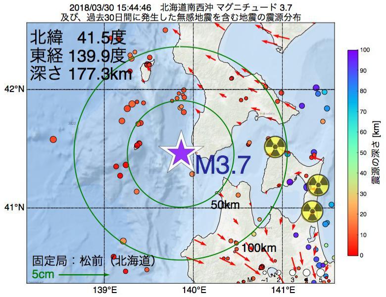 地震震源マップ:2018年03月30日 15時44分 北海道南西沖でM3.7の地震