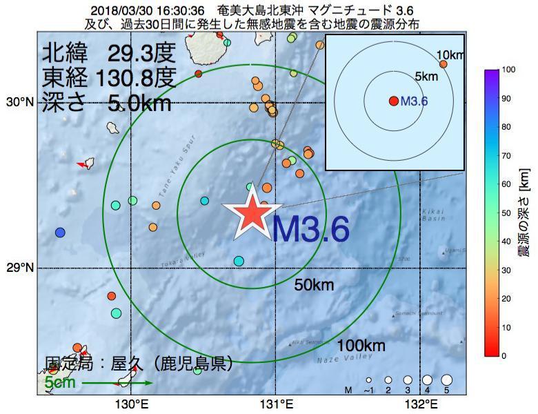 地震震源マップ:2018年03月30日 16時30分 奄美大島北東沖でM3.6の地震