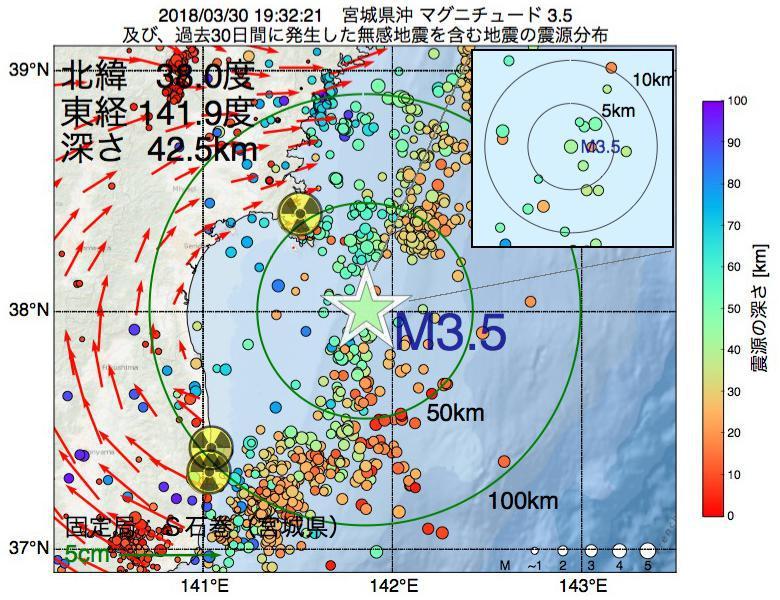 地震震源マップ:2018年03月30日 19時32分 宮城県沖でM3.5の地震