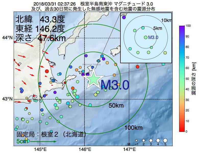 地震震源マップ:2018年03月31日 02時37分 根室半島南東沖でM3.0の地震