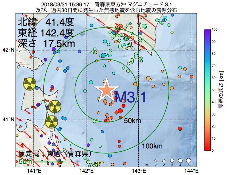 地震震源マップ:2018年03月31日 15時36分 青森県東方沖でM3.1の地震
