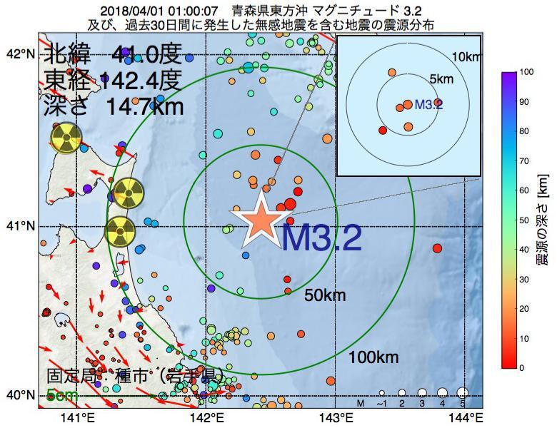 地震震源マップ:2018年04月01日 01時00分 青森県東方沖でM3.2の地震