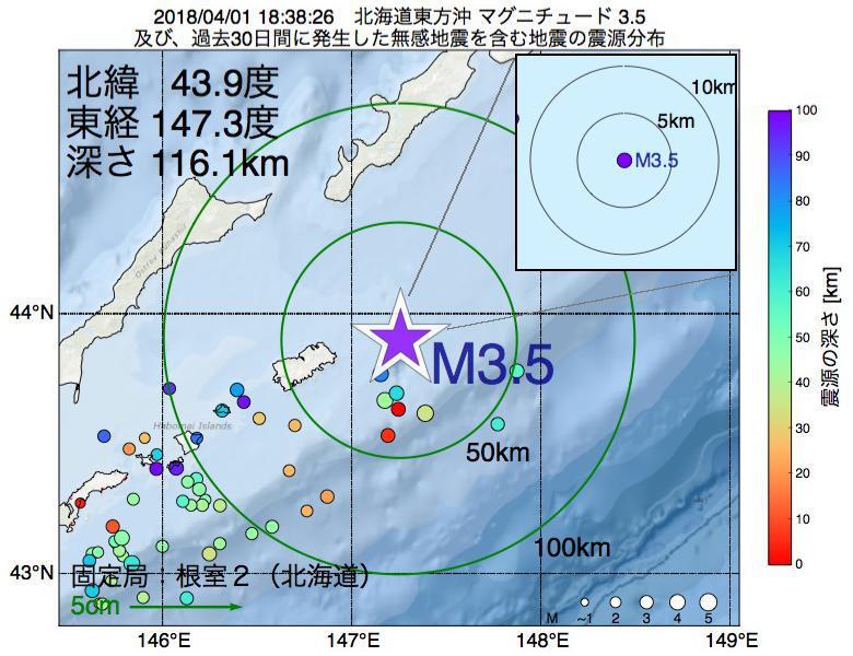 地震震源マップ:2018年04月01日 18時38分 北海道東方沖でM3.5の地震