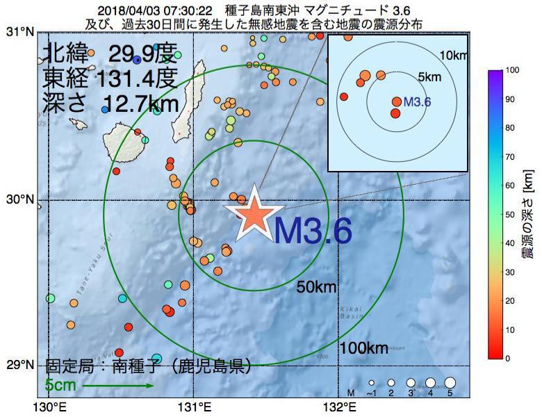 地震震源マップ:2018年04月03日 07時30分 種子島南東沖でM3.6の地震