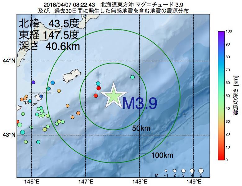 地震震源マップ:2018年04月07日 08時22分 北海道東方沖でM3.9の地震