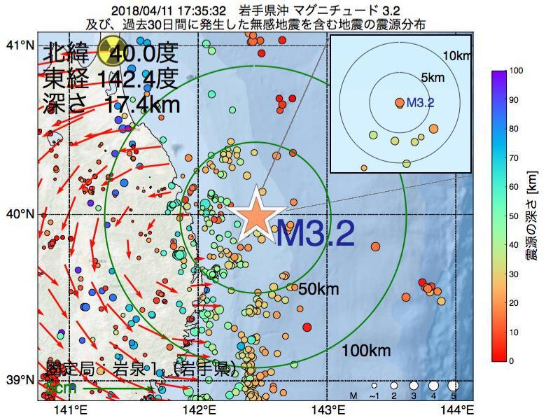 地震震源マップ:2018年04月11日 17時35分 岩手県沖でM3.2の地震