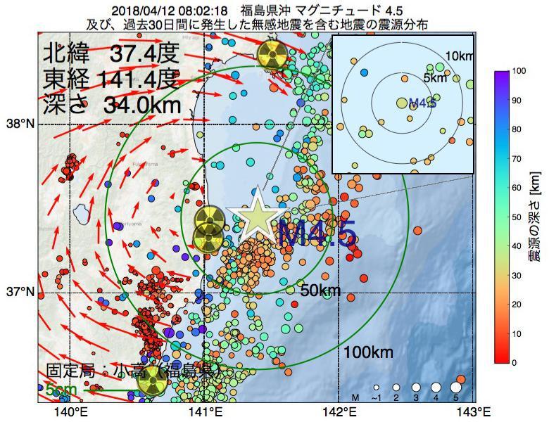 地震震源マップ:2018年04月12日 08時02分 福島県沖でM4.5の地震