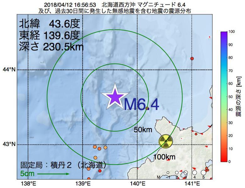 地震震源マップ:2018年04月12日 16時56分 北海道西方沖でM6.4の地震