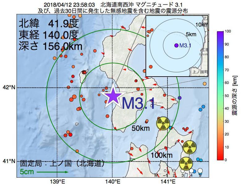 地震震源マップ:2018年04月12日 23時58分 北海道南西沖でM3.1の地震