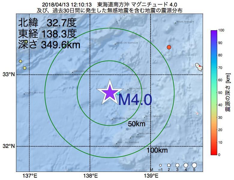 地震震源マップ:2018年04月13日 12時10分 東海道南方沖でM4.0の地震