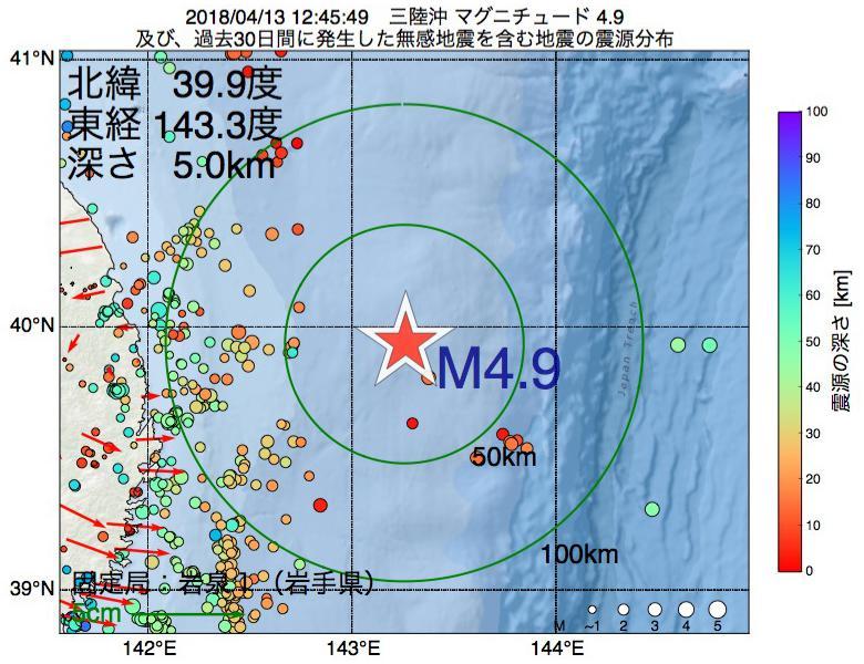 地震震源マップ:2018年04月13日 12時45分 三陸沖でM4.9の地震