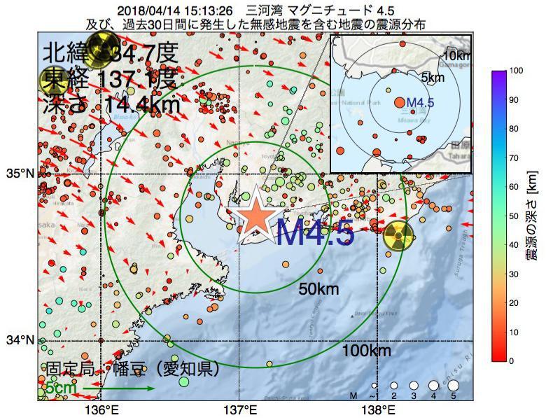 地震震源マップ:2018年04月14日 15時13分 三河湾でM4.5の地震