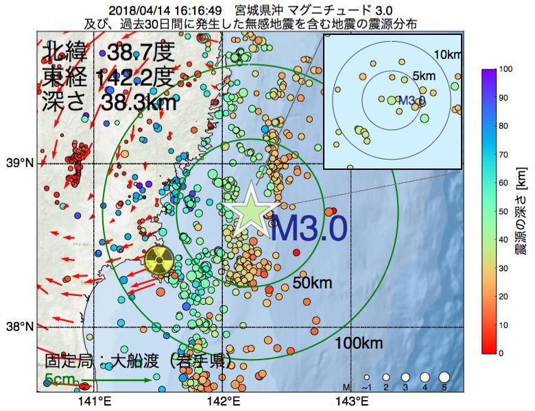 地震震源マップ:2018年04月14日 16時16分 宮城県沖でM3.0の地震