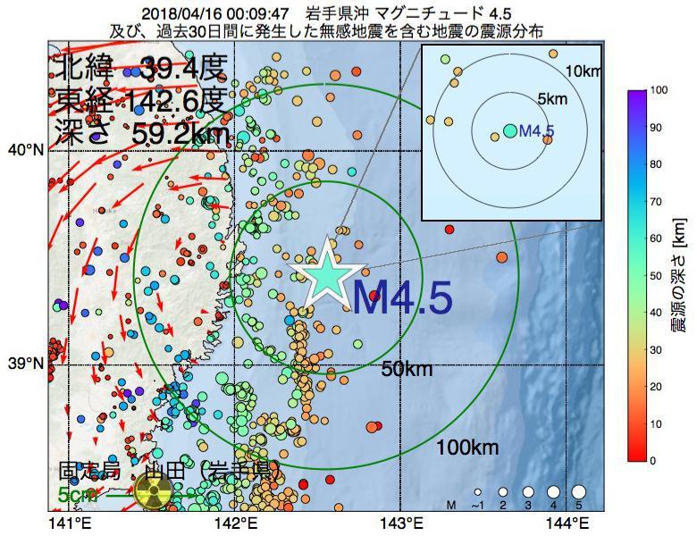 地震震源マップ:2018年04月16日 00時09分 岩手県沖でM4.5の地震