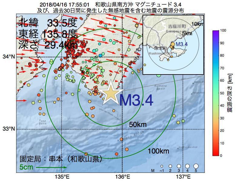 地震震源マップ:2018年04月16日 17時55分 和歌山県南方沖でM3.4の地震