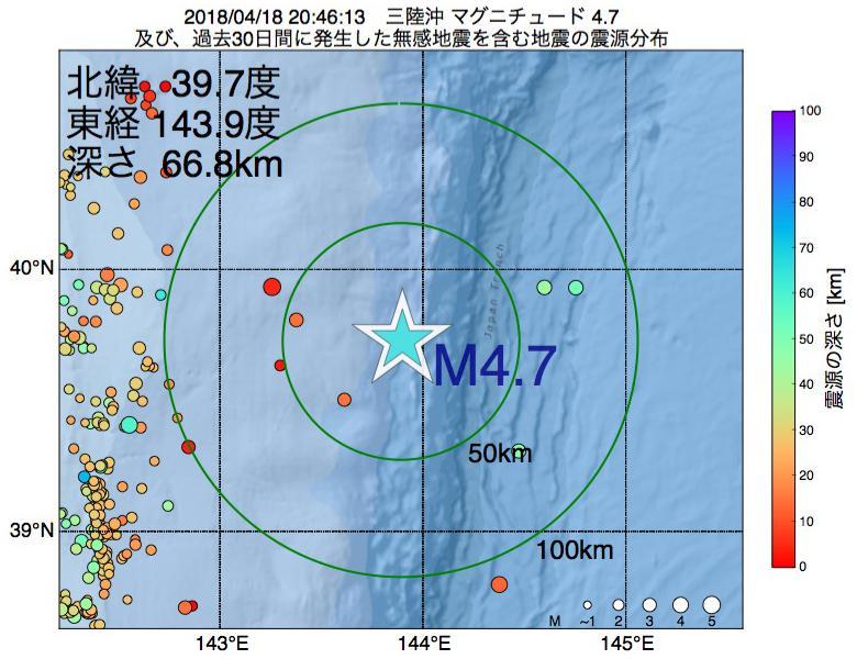 地震震源マップ:2018年04月18日 20時46分 三陸沖でM4.7の地震