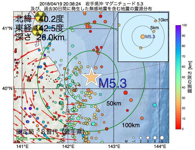 地震震源マップ:2018年04月19日 20時38分 岩手県沖でM5.3の地震