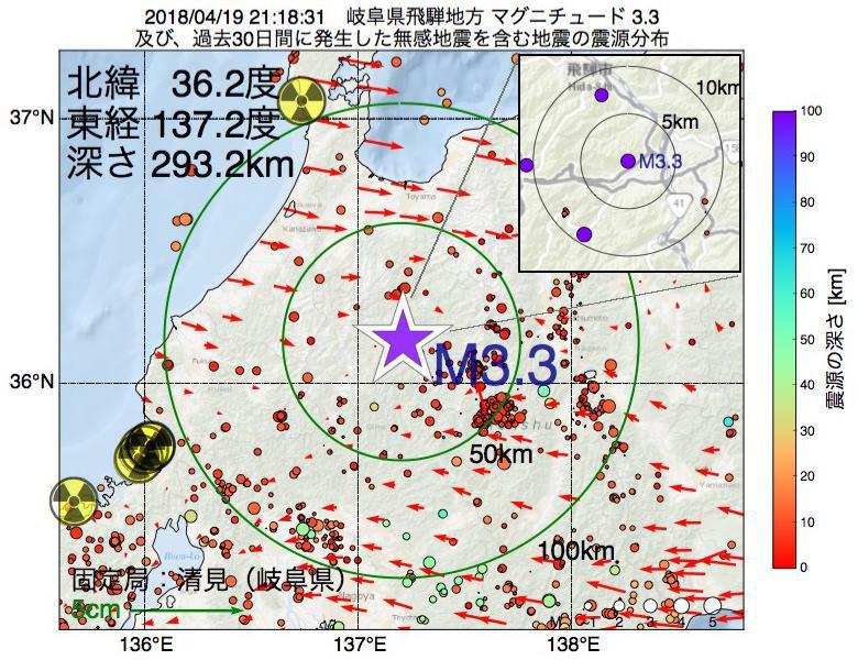 地震震源マップ:2018年04月19日 21時18分 岐阜県飛騨地方でM3.3の地震