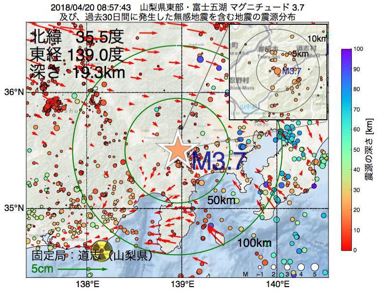 地震震源マップ:2018年04月20日 08時57分 山梨県東部・富士五湖でM3.7の地震