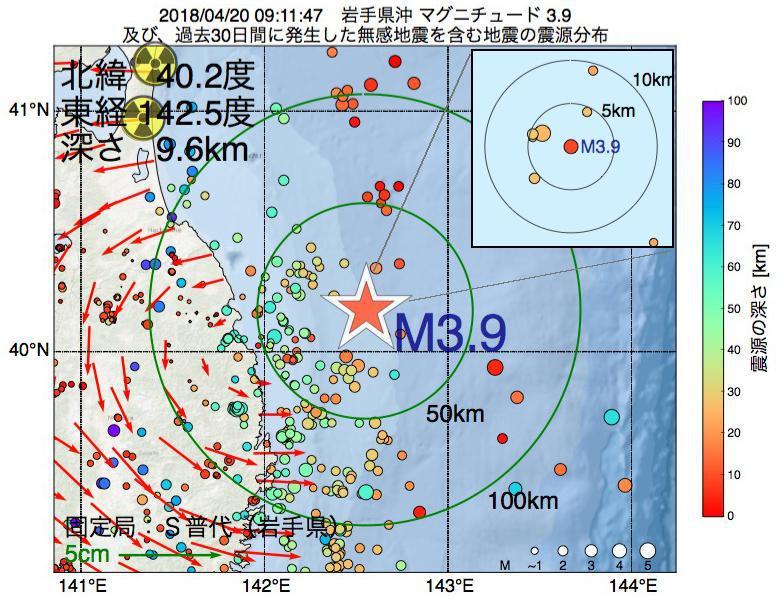 地震震源マップ:2018年04月20日 09時11分 岩手県沖でM3.9の地震