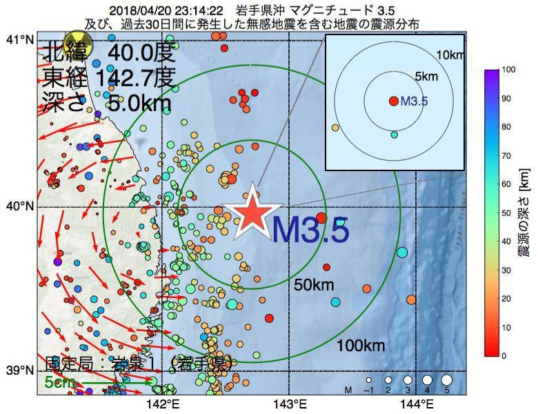 地震震源マップ:2018年04月20日 23時14分 岩手県沖でM3.5の地震