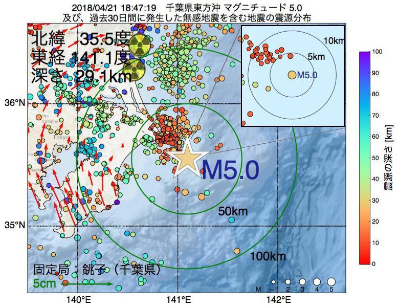 地震震源マップ:2018年04月21日 18時47分 千葉県東方沖でM5.0の地震