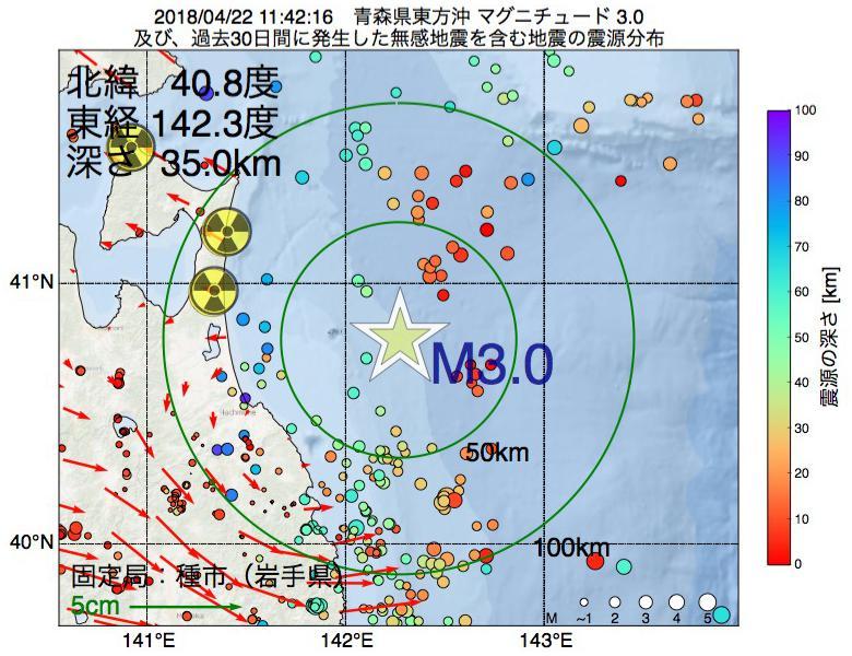 地震震源マップ:2018年04月22日 11時42分 青森県東方沖でM3.0の地震