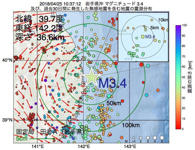 地震震源マップ:2018年04月25日 10時37分 岩手県沖でM3.4の地震