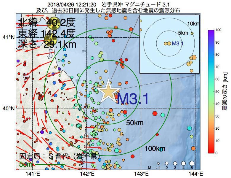 地震震源マップ:2018年04月26日 12時21分 岩手県沖でM3.1の地震