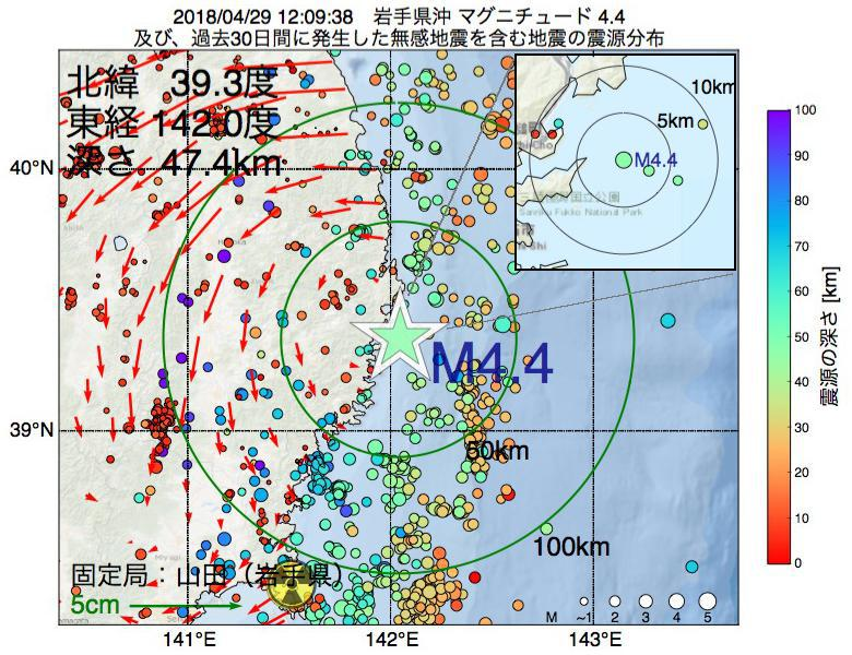 地震震源マップ:2018年04月29日 12時09分 岩手県沖でM4.4の地震