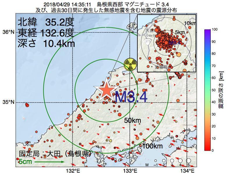 地震震源マップ:2018年04月29日 14時35分 島根県西部でM3.4の地震