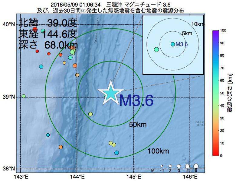 地震震源マップ:2018年05月09日 01時06分 三陸沖でM3.6の地震